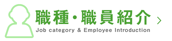 職種・職員紹介 Job category & Employee Introduction