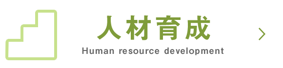 人材育成 Human resource development