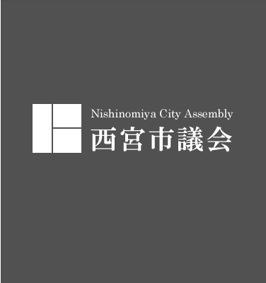 Nishinomiya City Assembly 西宮市議会